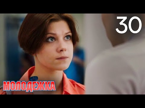 Кадры из фильма Молодежка - 4 сезон 33 серия