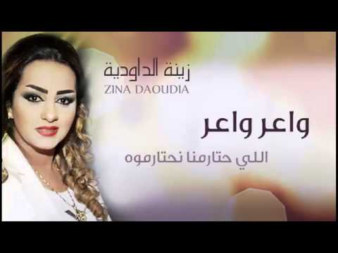 Zina Daoudia   Waer Waer Official Audio   زينة الداودية   واعر واعر   YouTube
