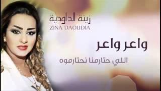 Zina Daoudia   Waer Waer Official Audio   زينة الداودية   واعر واعر   YouTube