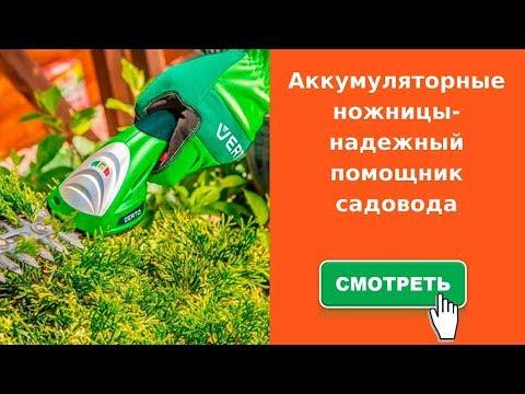 Аккумуляторные ножницы полезная вещь для садоводов