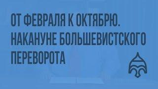 От Февраля к Октябрю. Накануне большевистского переворота. Видеоурок по истории России 11 класс