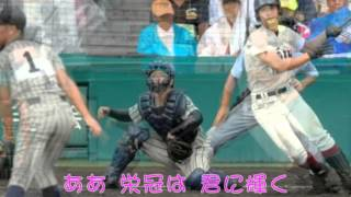 夏の全国高校野球選手権の大会歌は有名な『栄冠は君に輝く』(加賀大介が...