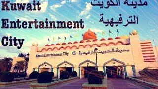 Kuwait Entertainment City - مدينة الكويت الترفيهية