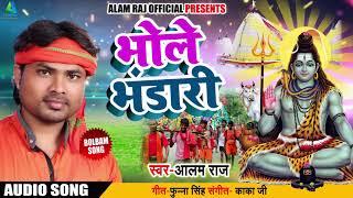 #Alam #Raj #New #Bolbam #Song -भोले भंडारी - Jalwa Chadata - Bhojpuri Bol Bam Songs 2018