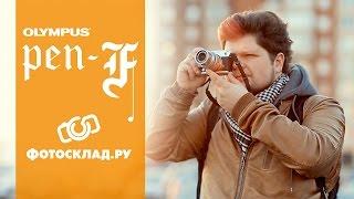 видео Видео обзор Olympus PEN-F — современный фотоаппарат в ретро-стиле