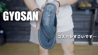 【GYOSAN】コスパがすごいサンダル…グリップ力も文句なしっ【まるで便さん】