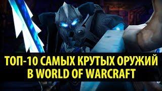Топ-10 Самых Визуально Крутых Оружий в World of Warcraft!