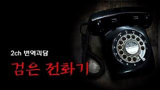 [2ch 번역괴담] 검은 전화기