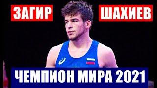 Вольная борьба Чемпионат мира 2021 Загир Шахиев стал чемпионом мира Радик Валиев взял бронзу