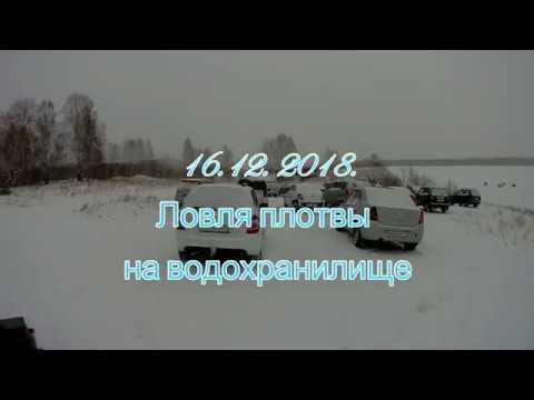 Ловля плотвы на Березовском вдхр. Шарыпово.(Труба.) 16.12.2018.
