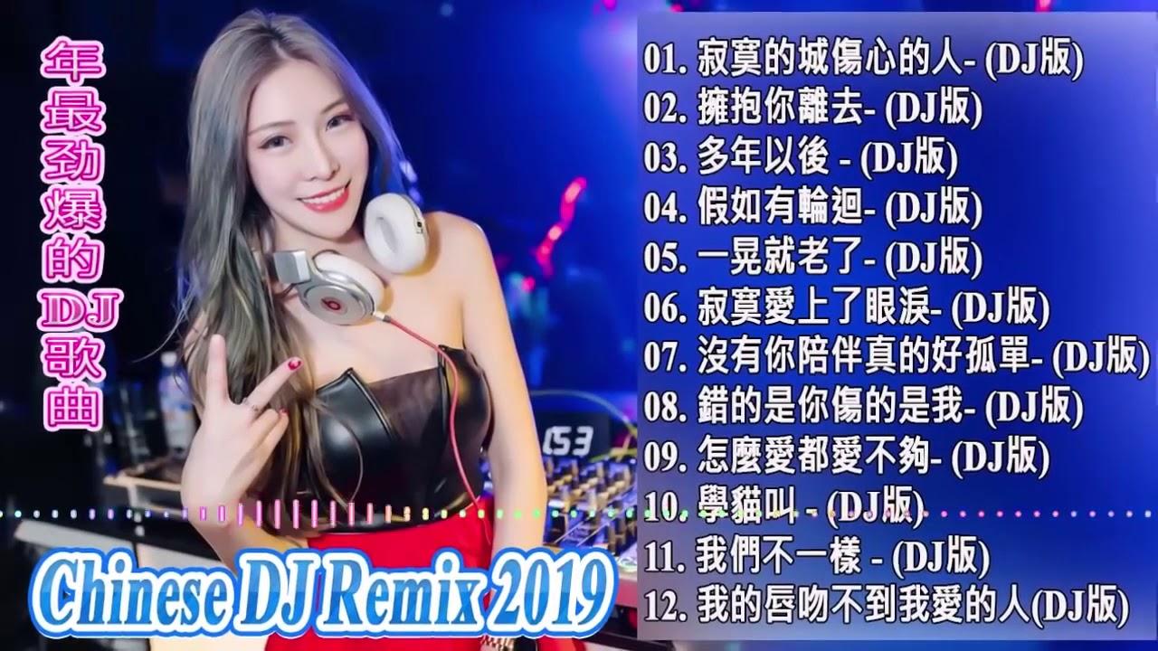2020年 最Hits 最受歡迎 華語人氣歌曲 串燒【最強】2020 年最勁爆的DJ歌曲【2020 好聽歌曲合輯】- 跟我你不配 全 ...