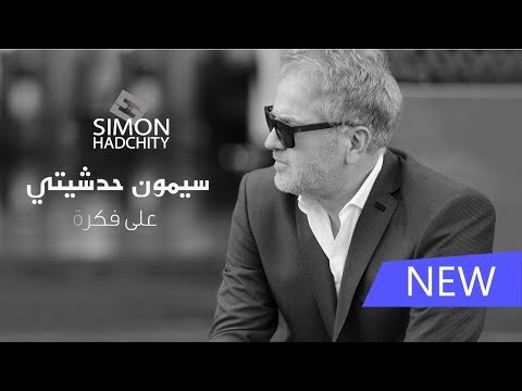 Simon Hadchity - 3ala Fekra - Official Lyrics Video /- سيمون حدشيتي - على فكرة