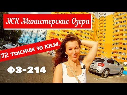 ✈️🏔️🌊ЖК Министерские Озера//Скидка на квартиру 1.000.000 рублей