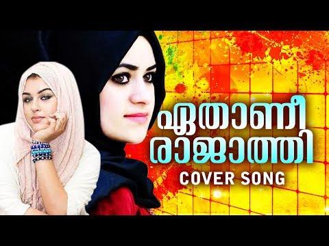 ഏതാണ് രാജാത്തി കിടിലൻ ഫീൽCover song by Manzoor Ibrahim