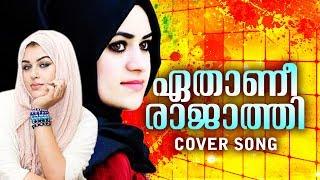 ഏതാണ് രാജാത്തി കിടിലൻ ഫീൽ  Cover song by Manzoor Ibrahim