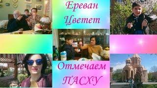 Ереван Цветёт, Отмечаем Пасху