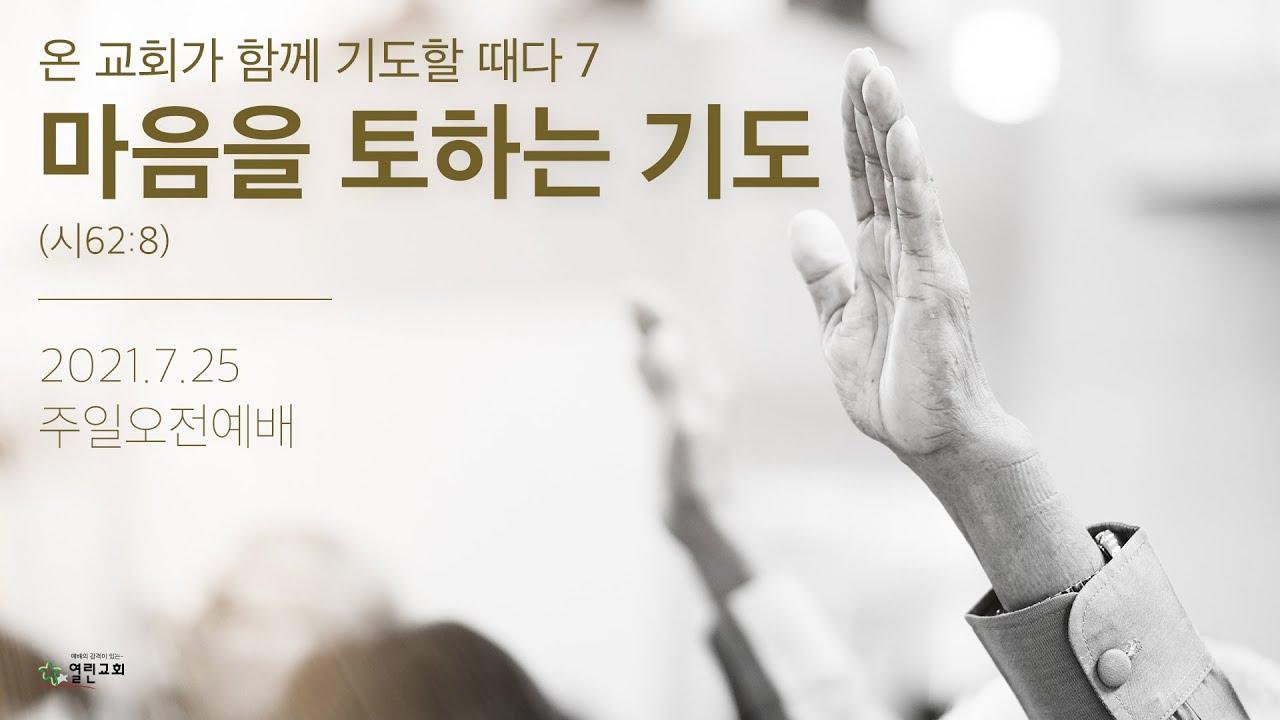 7. 마음을 토하는 기도 (시62:8) | 열린교회 | 김남준 목사
