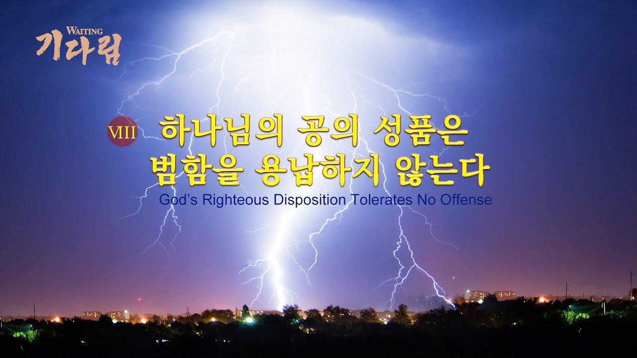 복음 영화 <기다림> 명장면 하나님의 공의 성품은 범함을 용납하지 않는다