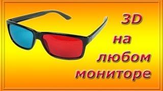 3D На любом мониторе видео урок(новинки видео на сайте http://pro100boost.ru/video/ Если Вы хотите просматривать 3D видео у себя на мониторе ,то в этом..., 2012-06-02T02:54:02.000Z)