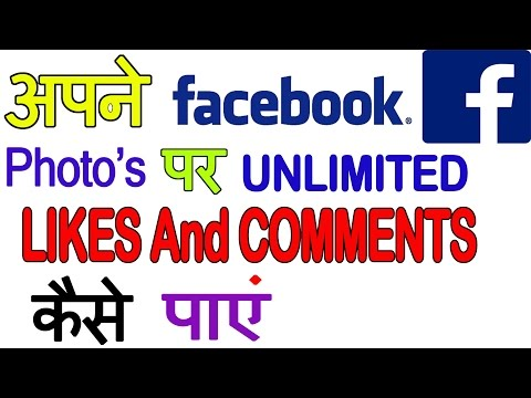 How to Get Automatic Unlimited Likes on Facebook Pics, Comments and Status