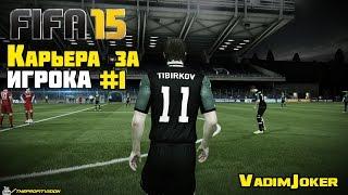 FIFA 15   Карьера за игрока #1 [Первый клуб]