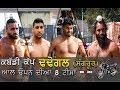 Dhadhogal ( Sangrur ) Kabaddi Tournament Live/www.123Live.in Mp3