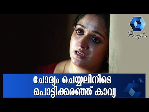 Kavya Madhavan Questioned In Actress Attack Case; Breaks Down To Tears During Interrogation