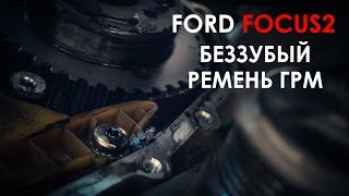 Срезало зубья ремня ГРМ Форд Фокус 2 1.8 TDCi