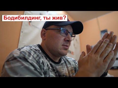 Почему бодибилдинг в России умер?!