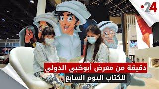 دقيقة من معرض أبوظبي الدولي للكتاب اليوم السابع