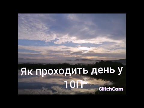 День очима дітей   Оздоровчий   YourCamp21