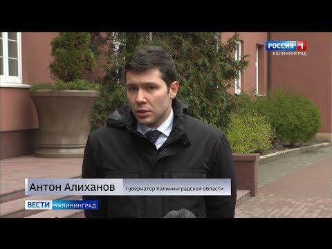 Губернатор Калининградской области рассказал об ограничениях во время самоизоляции