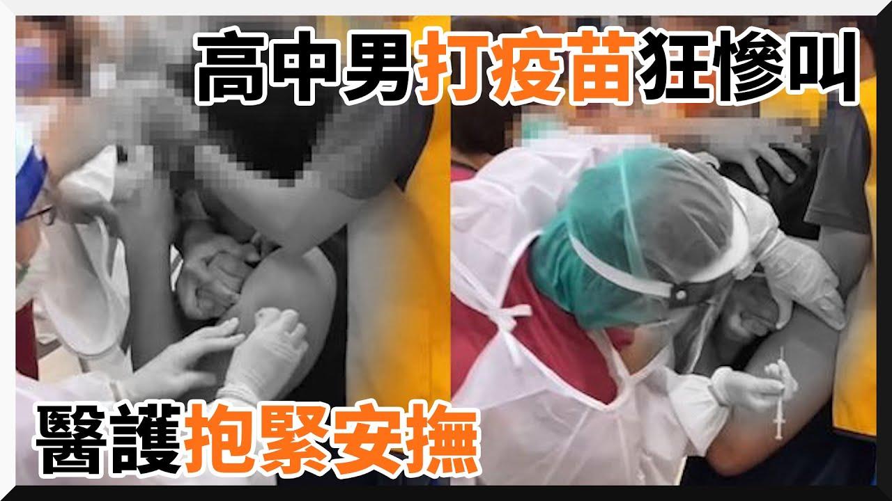 男高中生打疫苗慘叫「等一下」醫護抱緊安撫! 社會 疫苗接種 害怕