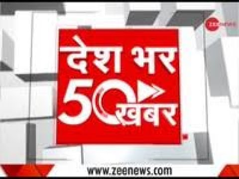 News 50: आज की 50 बड़ी ख़बरें | Hindi News | Breaking News | Top News| Latest News| Today News