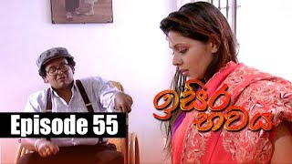 Isira Bawaya | ඉසිර භවය | Episode 55 | 18 - 07 - 2019 | Siyatha TV Thumbnail