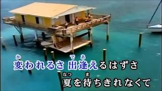 『夏を待ちきれなくて』 TUBE カラオケ カバー