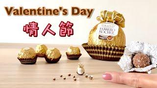 Mini食#84 情人節[特別的金莎巧克力]Miniature Ferrero Rocher oven bake clay DIY【狂想手創】190