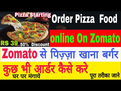 How To Order Pizza Online In Zomato | Pizza Order Kaise Kare |order Food Online On Zomato || Zomato Jamnagar