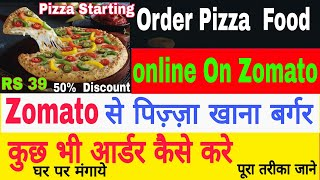 How to order pizza online in zomato | Pizza order kaise kare |order food online on zomato |