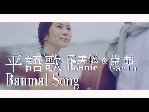 Bonnie罗美仪 & Gavin 崇喆  - Banmal Song 【平语颂】【HD】(Cover Music Video)