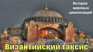 Византийский таксис (рус.) История мировых цивилизаций