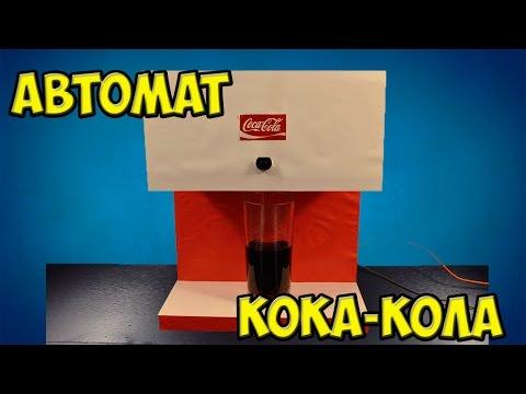 DIY Как сделать автомат кока-кола.