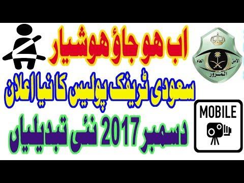 cameras to detect use of mobile phone while driving in saudi arabia 2017  Urdu Hindi 