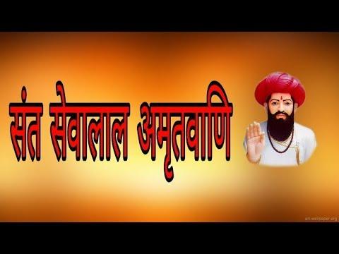 संत-सेवालाल-अमृतवाणी-sevalal-vani-//बंजारा-विडियो-//banjara-video