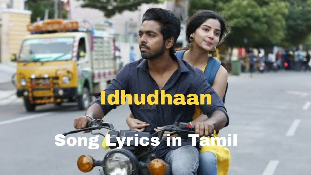 Download Idhudhaan Song Lyrics in Tamil   Sivappu Manjal Pachai  