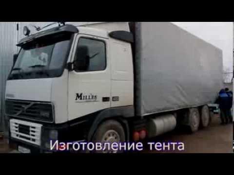 Изготовление тента на грузовик Volvo в Новосибирске