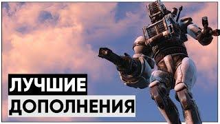 ТОП-5 ЛУЧШИХ ДОПОЛНЕНИЙ СЕРИИ FALLOUT