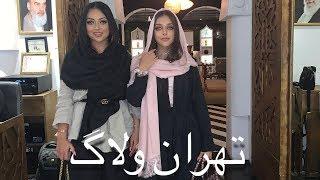 TEHRAN SUMMER VLOG 2019  تهران ولاگ تابستان