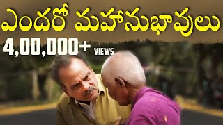 LB Sriram\'s Endaro Mahanubavulu Latest Telugu Short Film - Social Message