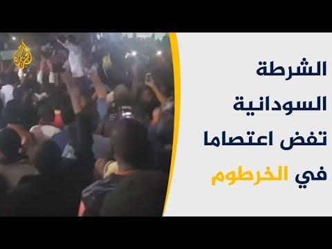 الشرطة السودانية تفض اعتصاما نظمه متظاهرون في الخرطوم  - نشر قبل 13 دقيقة